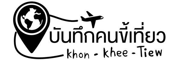 khon khee tiew